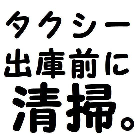 日本全国のタクシー乗務員さんに方々にお伺いをいたします。 ・ 車両の清掃は帰庫後、されていますでしょうか。 それとも、下記URLの会社のように出庫前にされていますでしょうか。 ・ ※ 私の私見: 点呼の後に車の清掃をした方が、先輩乗務員から清掃のことでガミガミ言われることがない。 ・ ・ https://hikoma.net/interview/in_nikko-miki/ ・ >——「見てもらっている」と思うことで、励みになる面もありそうですね。では、ほかになにか大橋さんが実行した施策があったらシェアしてください。 ・ それではもうひとつ。ドライバーたちがタクシーを洗車するタイミングを変更しました。従来は、帰庫後に行っていた洗車を、出庫前に変更したんです。帰庫後だと、「次にそのクルマで出庫するドライバーのための洗車」になります。でも、出庫前ならば「自分のため」になります。気合いの入り方が違うんです(笑)。太陽の光を浴びながら、仲間内で世間話しつつ洗車をして、すっきりしたアタマとカラダ、そしてクルマで出庫していくほうが、やる気になりますよ。