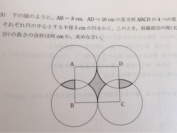 中学数学です。 自力で解けませんでした。 どなたかお力をお貸しください。 斜線部分の周囲の長さを求めます。 AB:8cm,AD:5cm,ABCDのr:5cmです。 宜しくお願いします。