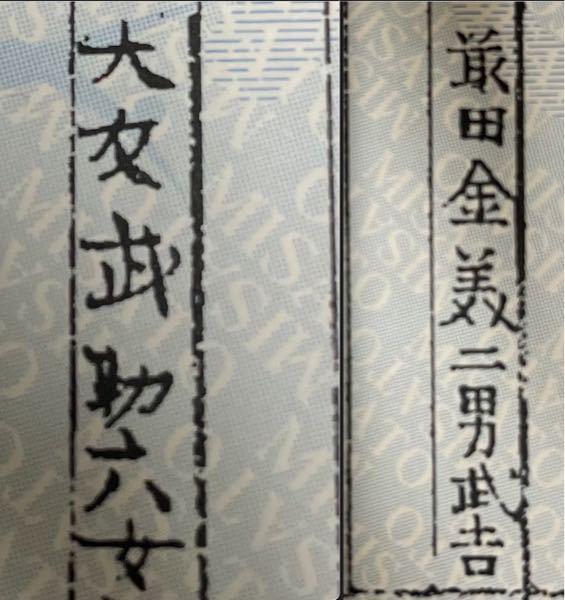 家系図作成目的に、戸籍を調査しております。読めない漢字があるので、教えて下さい。 ①推測で以下のように解釈しましたが、あっていますか? ②それぞれの読み方を教えてください。 左「大友武助六女」 右「前田金義二男武吉」