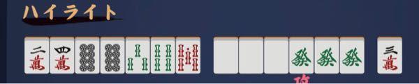 雀魂のハイライトに写真のような並びがあったのですがこれの名称とかってあったりしますか? また麻雀で強くなる方法を教えてください!