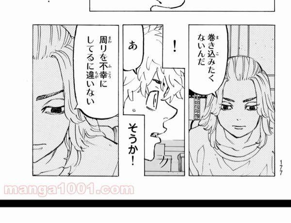 東京リベンジャーズの最新話のこのシーンのたけみちの回想のマイキーが喋ってたのは何話ですか?