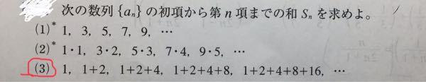 数学に関してです。 写真の問題の(3)が全然わかりません。 どなたか教えてください。