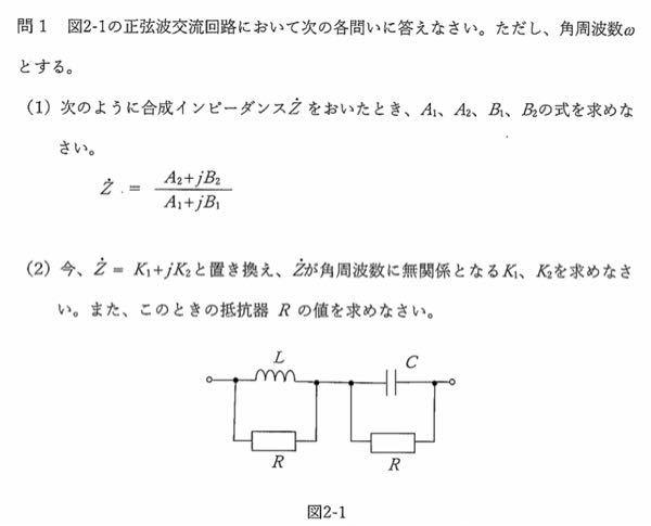 電気回路(交流回路)についての問題です。 答えを教えてください