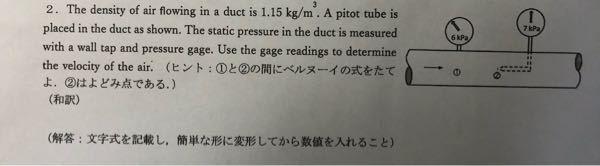 流体力学の問題です 教えてくれるとありがたいです