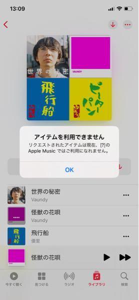 アップルミュージックを開くと 「アイテムを利用できません」と出てしまいます。 普通に音楽は聴...