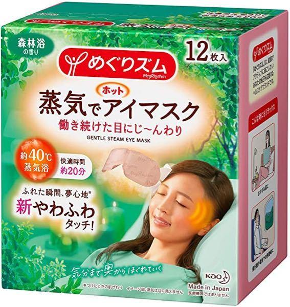 めぐリズムの森林浴と同じか似ている香りの芳香剤、アロマ、香水等なにかありますか??