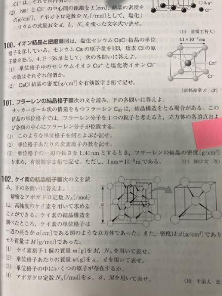 101の(1)はなぜ面心立方格子だと分かるのですか?僕は炭素原子があるのでダイヤモンド型かと思いました。誰か教えてくださると助かります!