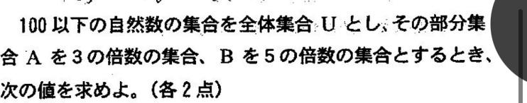この問題において、n(Aでないかつ Bでない)はどうなりますか?計算など考え方もよろしくお願いいたします!
