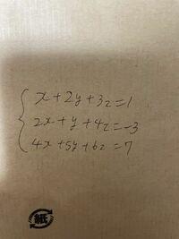 連立一次方程式 閲覧ありがとうございます。 数学の問題の解き方がわからないのでどなたかXの値の求め方を回答付きで教えて頂きたいです。 よろしくお願い致します。