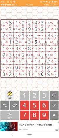 写真の不等号ナンプレが解けません。 この続きを解く方法が知りたいです。 よろしくお願いします。