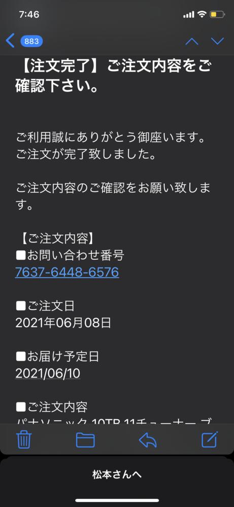 本日迷惑メールを見ると、このように身に覚えが無いのに注文完了というパナソニック商品の購入のメールが届いていました。 金額を見ると29万円とかで、そんなの頼んでません。 無視で大丈夫でしょうか?