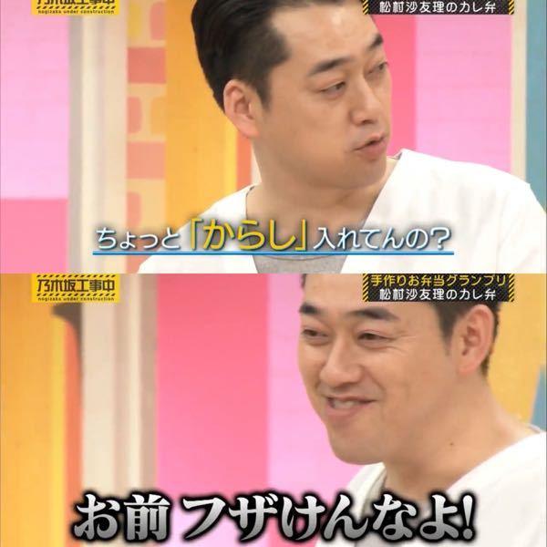 上:乃木坂46・松村沙友理ちゃんのロシアンおにぎりを食べて『からしを入れた?』と松村ちゃんに言い返した後、 下:松村ちゃんに笑いながら『お前、フザけんなよ!』と言うバナナマン・設楽統さんがカッコいいと思いますか?