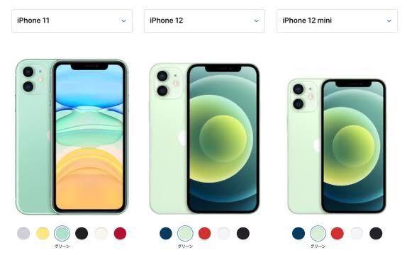 iPhone11のグリーンとiPhone12のグリーンってなんか微妙に違いますよね?