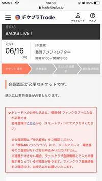 櫻坂のライブのチケプラトレードに申し込みたいのですが、何度してもこうなってしまいます。しっかりFCも確認しましたができません。なぜでしょうか、、、 FC入会は2年前からしています。