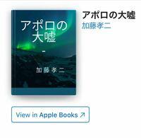 アポロの月面着陸が真実ならこんな本は出ませんよね? 南京大虐殺と同じ、もし起きてるなら、なかったとかて話には絶対にならない。  どうですか?
