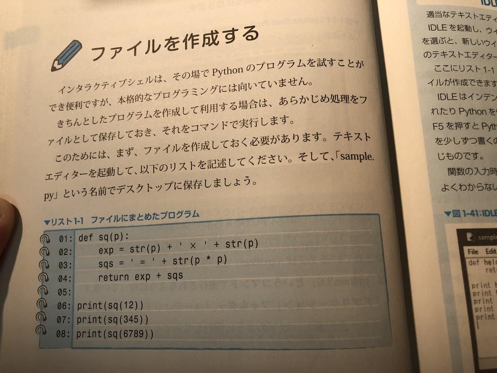 プログラミング初心者です。 教科書を読んでやっていたのですが、画像の所がうまくできません。 教えてください。 C:\Users\username>cd desktop C:\Users\username\Desktop>py sample.py C:\Users\username\AppData\Local\Programs\Python\Python39\python.exe: can't open file 'C:\Users\username\Desktop\sample.py': [Errno 2] No such file or directory となってしまいます。