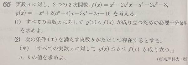 数Ⅰ 2次不等式、2次関数の応用 これらの解き方、計算過程を教えてください。お願いしますm(_ _)m