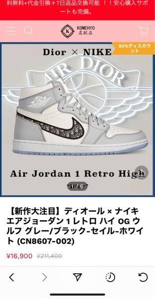 この靴なんですけど本物だと思いますか? 高いのに安くなるってあるんですか? 通販なんですけど、ちゃんと届きますかね?