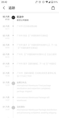 SHEINで、購入したのですが、全て中国語で分かりません。 中国語わかる人教えて下さい!!あと、まだ荷物が届いてないのに届いたを押してしまいました。大丈夫でしょうか?