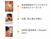 ZARD 坂井泉水さんの本がこの画像3点見つかりましたが、オススメはどれですか? 坂井泉水さんの人柄が良く分かるもの、手書きの歌詞が多く掲載されているものがあればと思っています