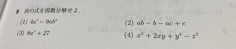 (4)の解き方を教えていただけるとありがたいです。