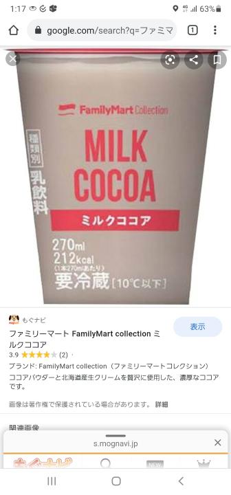 ファミマのミルクココア売っている店教えて下さい 名古屋市中村区であれば教えて下さい