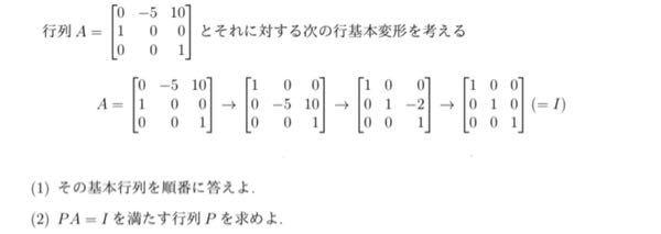 代数学の行列の問題についてです。 このような問題が出たのですが分かりません。 解説と一緒に教えて頂けないでしょうか。
