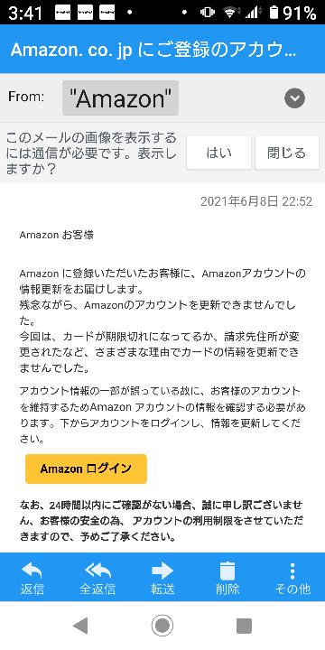 これほんとにAmazonから?