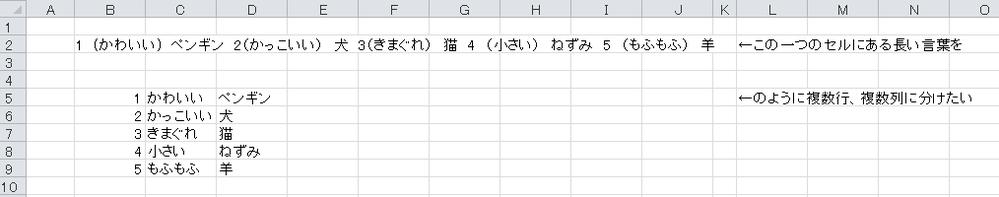 エクセル、及びVBAマクロについて質問です。 エクセルの一つのセルにある長い言葉を複数行、複数列に分けたいです。 詳しくは添付例画像を見て欲しいのですがエクセルの一つのセルにある長い言葉(この場合はB2)を分類(B5:D9)するとき一つ一つ切り取りやコピーなどするのは効率が悪いです そこでこれを効率良くする関数やVBAマクロを教えてください。(できれば関数が良いです) ※画像では手入力で分類しています 回答よろしくお願いします。
