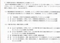 お忙しい所すみません。  一時支援金を申請しましたが、不備があり内容がなかなか理解出来なくて不安です。 この画像の意味を教えて下さい。 当方、個人事業 塗装業です。  申請者該当区分の欄ではどこをチェックしたらよいですか? 神奈川在住です。 よろしくお願い致します!