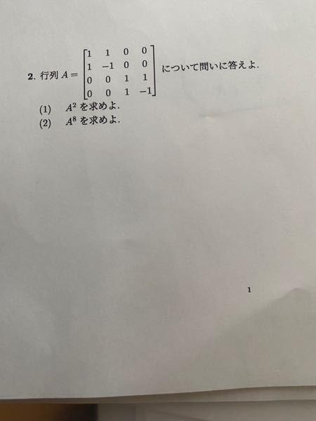 線形代数の問題で、このA8やA2の2.8の部分が何かわからないのですが、教えてもらえませんか?