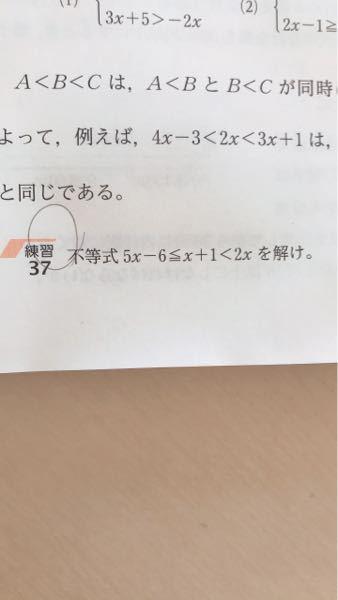 練習37 って書いてある問題の解き方が分からないので教えていただきたいです!