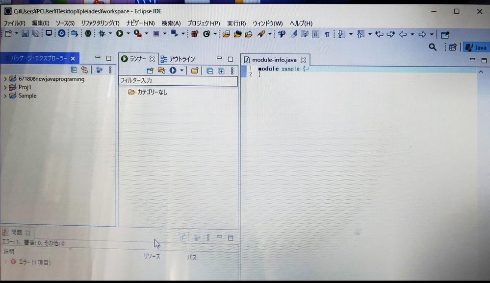 Pleiadesで、eclipseをパソコンにダウンロードしました。 その後プログラミングの練習用にJavaなどを使用したく、インターネットで調べた通りに進めてみたのですが、ダウンロード後からいざコードを入力しようとするとmodule とかいう類いの英語がソースコードの一行目に出ていて、それが何なのか分からなく困ってます。 普通はこの一行目のmoduleなんとかという類いの物は表示されないのでしょうか? それとも、これを表示されたら、それ用のコードを何か書く必要が有るのでしょうか? 何か設定をしなければいけないのでしょうか? 今、練習したくても、そもそもmoduleなんとかの意味が分からないのでコードを書けなくて、何もできない状態です。 (eclipseはダウンロードして、解凍も出来たので問題ないと思います。自分が調べたインターネットのサイト通りに進められたのですが、一つだけそれらの方々と違うのは一行目にmoduleなんとかという文字が最初から入ってることです。それ以外は普通です。) 初心者のため何も分からず恐れ入りますが、ご回答お願いします。