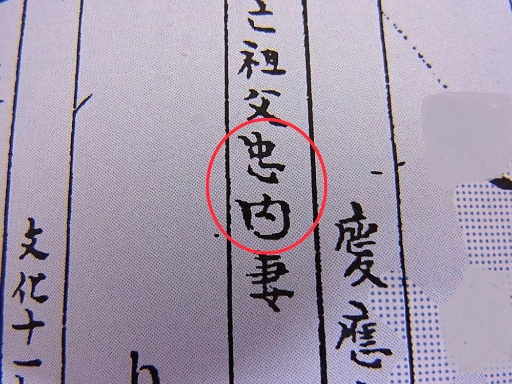 """古い戸籍の名前の漢字と読み方がわかりません 赤丸で囲った箇所なのですが、私の5代前にあたる江戸後期生まれの人物の下の名前です。 """"忠内""""かな?と思いましたが、漢字、読み方共にわかる方いらっしゃましたらご教示いただければ幸いです。"""