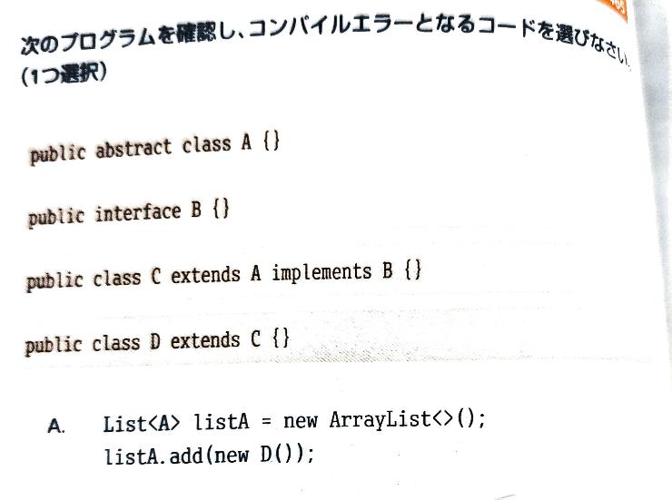 Javaの問題で質問あります。 このコードに対して解説の図でA、B⬅️C⬅️Dという、クラス、インターフェースの関係図が書いてありました。CとDってぎゃくじゃないですか?