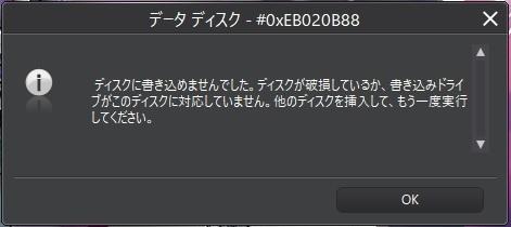 外付けBDドライブ(Logitec製LBDW-001NBK)でM-DISC(BD-R)にデータを書き込みたいのですが、何度も(何枚も)書き込みに失敗しています。 書き込みソフトは、Cyber-Link製 Power2Go 13(無償版)を使っています。 書き込み失敗時のエラーメッセージの画像を添付します。 このエラーメッセージによると、ディスクもしくはドライブが良くないとのことですが、ディスクはその都度、新品のバーベイタム(三菱ケミカルメディア株式会社)のM-DISC BD-R(25GB 片面1層)を使っていますし、ドライブはM-DISC(BD)対応と謳っています。 どなたか同じ条件(環境)で同様に困っている方、解決した方、問題なく書き込めている方、いずれでも構いませんので、情報いただけないでしょうか? ちなみにPC本体はHPのZ400ワークステーション、OSはWindows 10 Pro バージョン20H2です。PC側は問題ないと思っています。 通常のDVD-R(4.7GB 片面1層)には普通に書き込めます。 でも、M-DISCのBD-Rに書き込みたいんです。 よろしくお願いします。