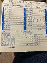 去年は収入が少ないのに、住民税の納税通知書と振込用紙が届きました。 愛知県一宮市民、独身で扶養家族はいません。 去年は仕事が続かず、無職だった期間が長いので、年収は100万円もなかったと思いますが、通知書の明細を見ると、給与149万円5820円となっており、見方が全く分かりません。  所得控除欄の基礎:43万円というのは、何のことでしょうか     貯金も底をついてしまい、納税が厳しい...