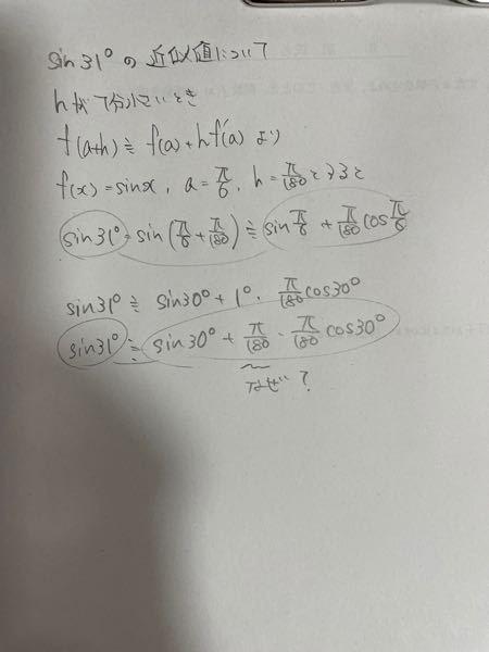 近似値の問題です。孤度法で解いたものと度数法で解いたもので違いが出てきます。これはなぜでしょうか?あくまで近似式は微分に依存するため孤度法でないといけないということでしょうか?