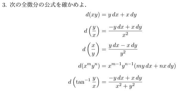 微分の問題を解いて解説してください。計算過程もほしいです。お願いいたします。