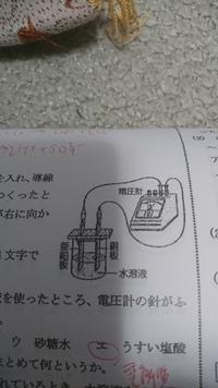 中学理科の化学電池の問題です。 図のようにうすい塩酸に銅板と亜鉛版をいれてら電圧計の針が右にふれた。 問題1. 薄い塩酸のなかで銅板と亜鉛版を接触させると、銅板のほうではどういう反応が起こりますか? 普通は水素発生しますよね でも問題では接触させると とかいてるので どういう反応になるのか教えてもらえますか? 理科得意な方 よろしくおねがいいたします。