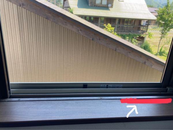 窓用エアコン、ハイアールのJA-16Vを購入しました。全く知識が無いためこれで合ってるのか分かりません。窓に立ち上がりが無いのでL字金具を取り付けなければいけないのですが取り付け位置は写真の赤い部分で大丈夫 でしょうか?窓の右側に取り付け、普段は窓が閉められるようにしたいです。金具に穴あけは電動ドリルがあれば出来ますか?あと窓の右側に取り付けるための注意点などあれば教えていただきたいです。