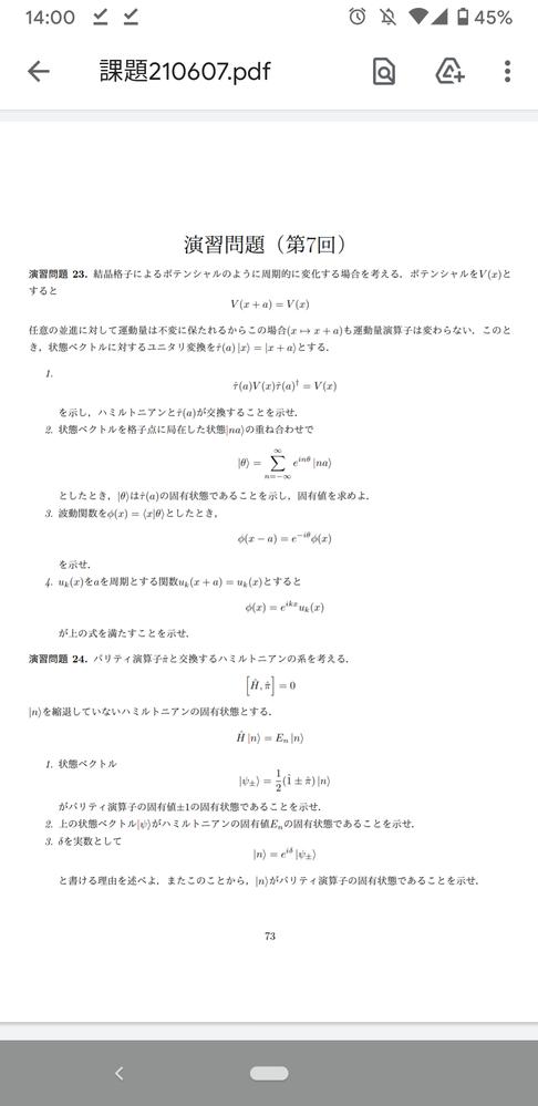 量子力学です。画像の問題について教えていただきたいです。よろしくお願いします…