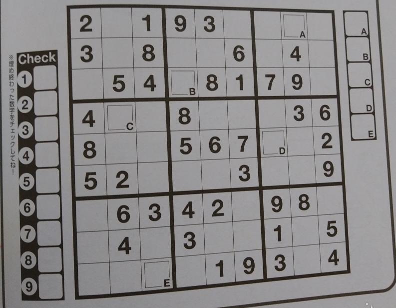 このナンバープレイスを解いてください‼️ 出来れば書き込んだ画像or写真もお願いします‼️