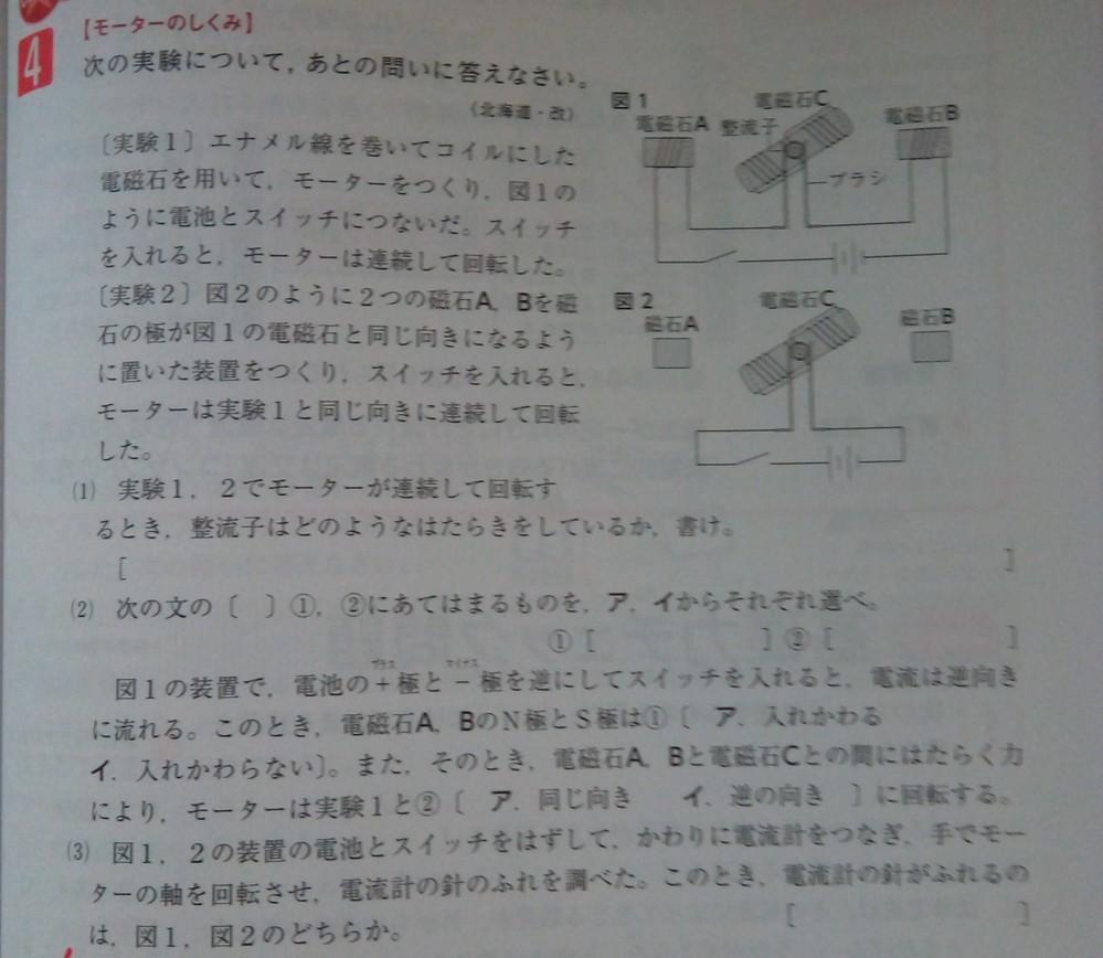 図1において、電流の向きが逆向きに流れるとき、何故モーターは逆向きに回転するのですか? (2)の②の回答がなぜイ.逆の向きになるのかがわかりません。 たとえばこれが電磁石ではなく永久磁石で、N極とS極が入れ替わってないのならモーターの回転が逆向きになるのはわかります。 ただし問題文にもあるとおりこれは、 電流の向きが逆になり、更に電磁石のN極とS極も入れ替わっています。 それなのに何故モーターの回転(力の向き)が逆になるのでしょうか? フレミングの法則を使ってもやはり同じ向きになってしまいます。 どこの考えが抜けてしまっているのでしょうか?教えてください。