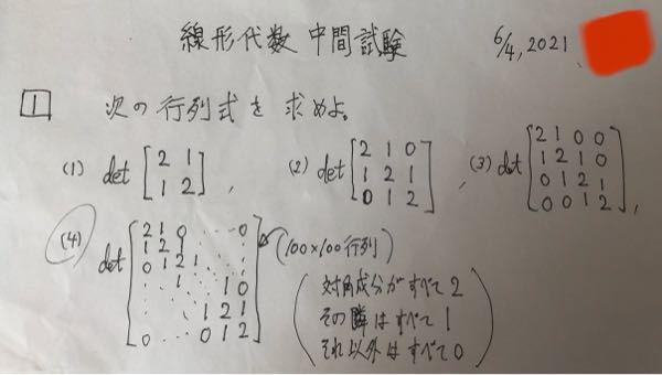 線形代数の質問です (4)の問題の解き方の方針を教えて下さい