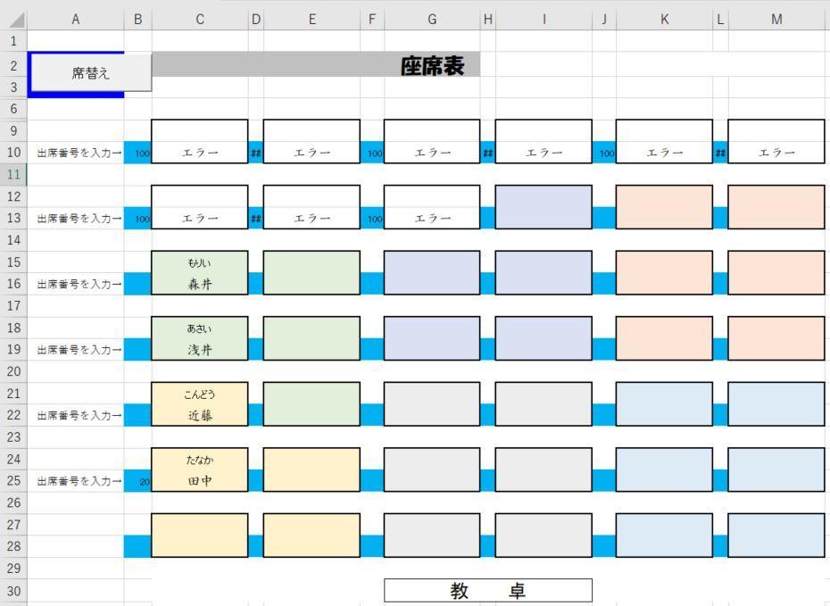 席替え用のマクロを作りたいです。(ボタンは作れます!) 基本的にはランダムですが、一部、意図的に動かしたいです。 画像のシート名が「席替え」です。そして、補足に追加した画像のシート名が「データベース」です。 イメージは次の通りです。 ☆長押ししている間はスロットのように高速でランダムに移動し続け、ボタンをとめたら席もとまる 注意点 ☆全員変わったように見える。もしくは高速でスロットのように移動 ☆色に意味は無い(班分け用) ☆「席替え」シートの水色のセルに出席番号が書かれていない生徒がランダムに変わる ☆「席替え」シートの水色のセルに出席番号が書かれている生徒は、ランダムに変わったように見えるが毎回同じ位置にいる ☆今年度は白色の席は使用しない。しかし、今後のことを考えると、40人用の座席でランダムに移動するようにしたい。(出席番号を100で入力すればよい!?) 要望が多くて申し訳ありません。 どなたか、力を貸してください。