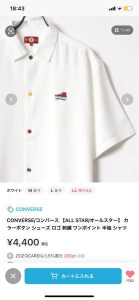 メンズです。 写真の白シャツには、どんなインナー、パンツが似合うでしょうか。 いくつかの組み合わせを教えていただきたいです!!