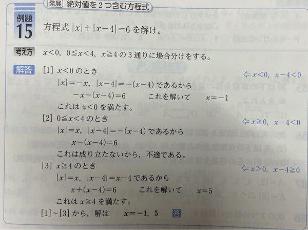 高校数学1の絶対値が2個ある問題の質問です! この問題を解く時、なぜ、>の記号と≧の記号のふたつが生まれるんですか? また>と≧をつける数の法則などあったら教えてください!