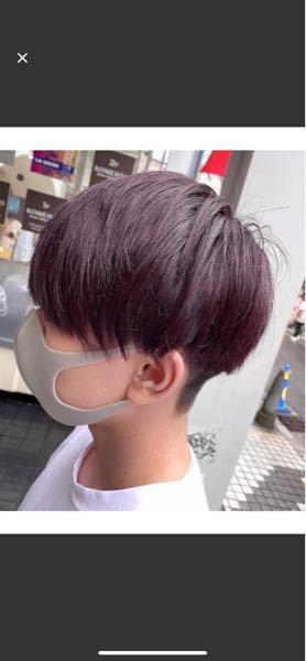 初カラーでこの髪色にするにはブリーチ何回すればいいですか? また色落ちは何色ですか?