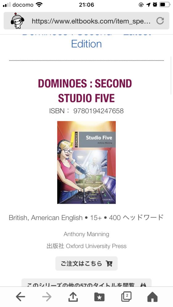 写真の本のあらすじを教えて欲しいです(studio fiveと言う本です)
